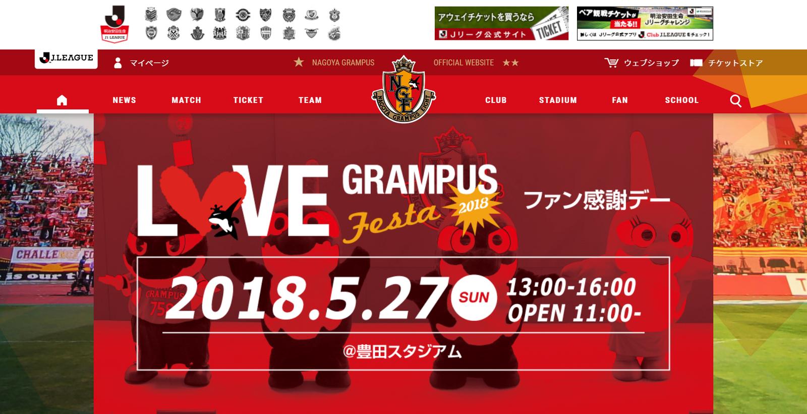 12_nagoyagrampus